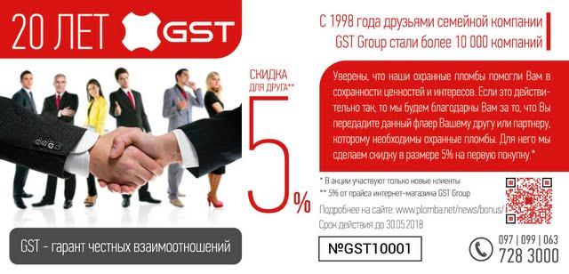 Акция от GST Group