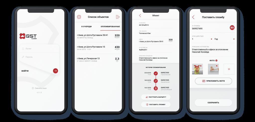 Мобильное приложение для учета охранных пломб GST Cloud